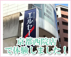 京都西院店で体験しました