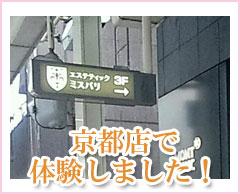 京都店で体験しました