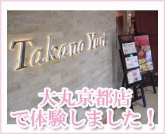 大丸京都店で体験しました