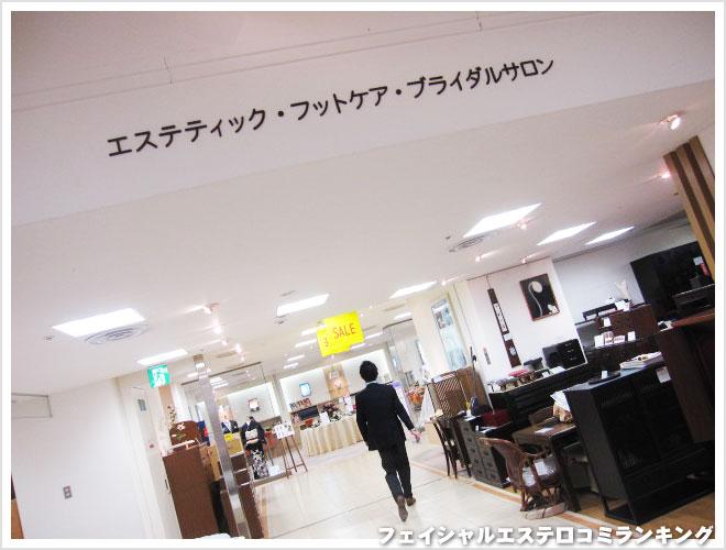 たかの友梨ビューティクリニック大丸京都店は大丸7階にあります