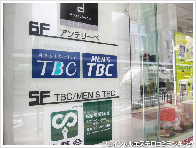 エステティックTBCは最大1万円割引で体験できます
