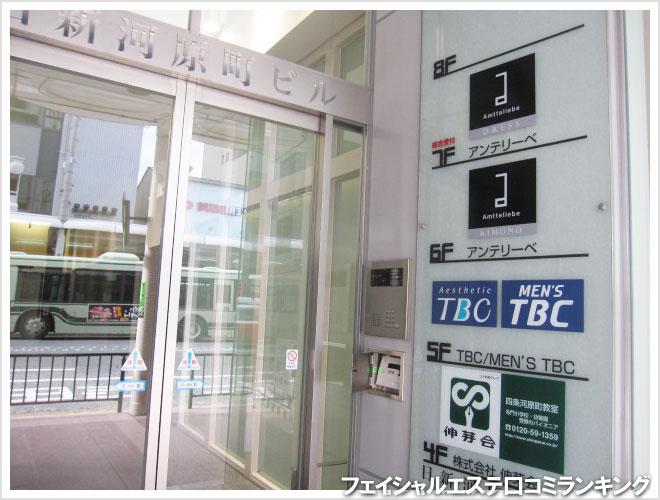 同じ階にメンズTBCもあります